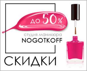 nogotkoff-banner